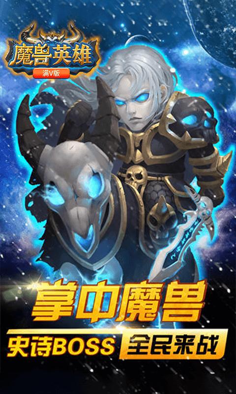 魔兽英雄(满V版)