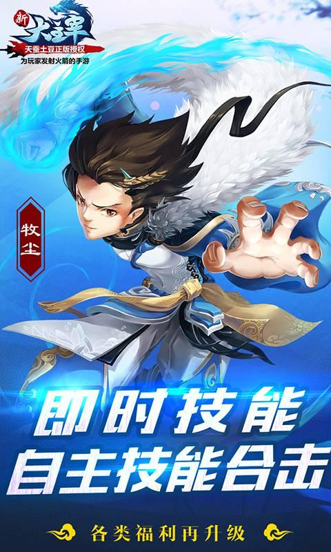 新大主宰(飞速)游戏截图2