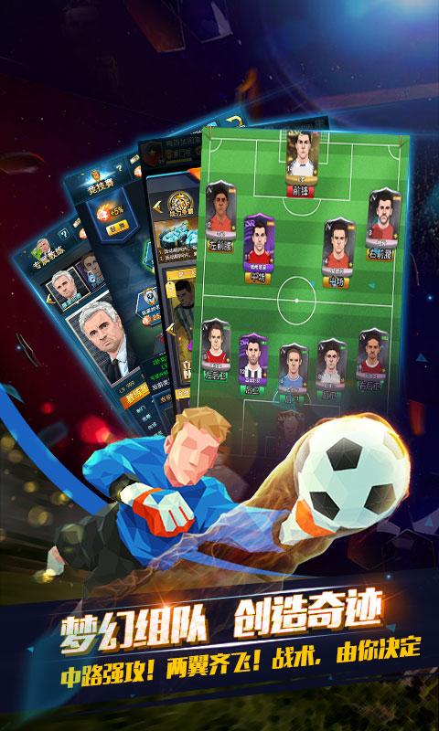 荣耀足球(星耀)游戏截图2