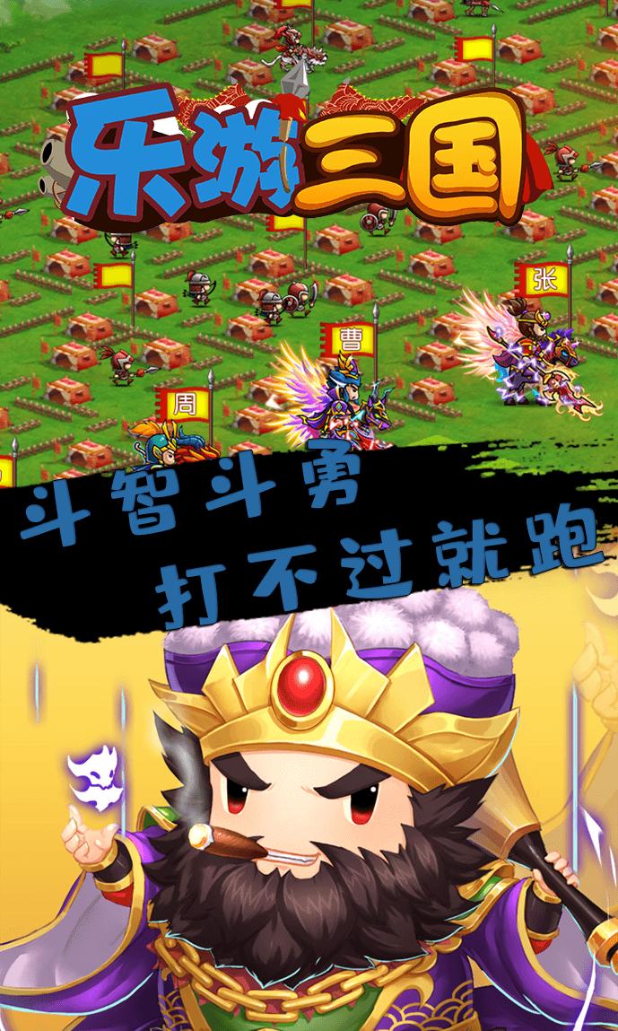 乐游三国游戏截图2