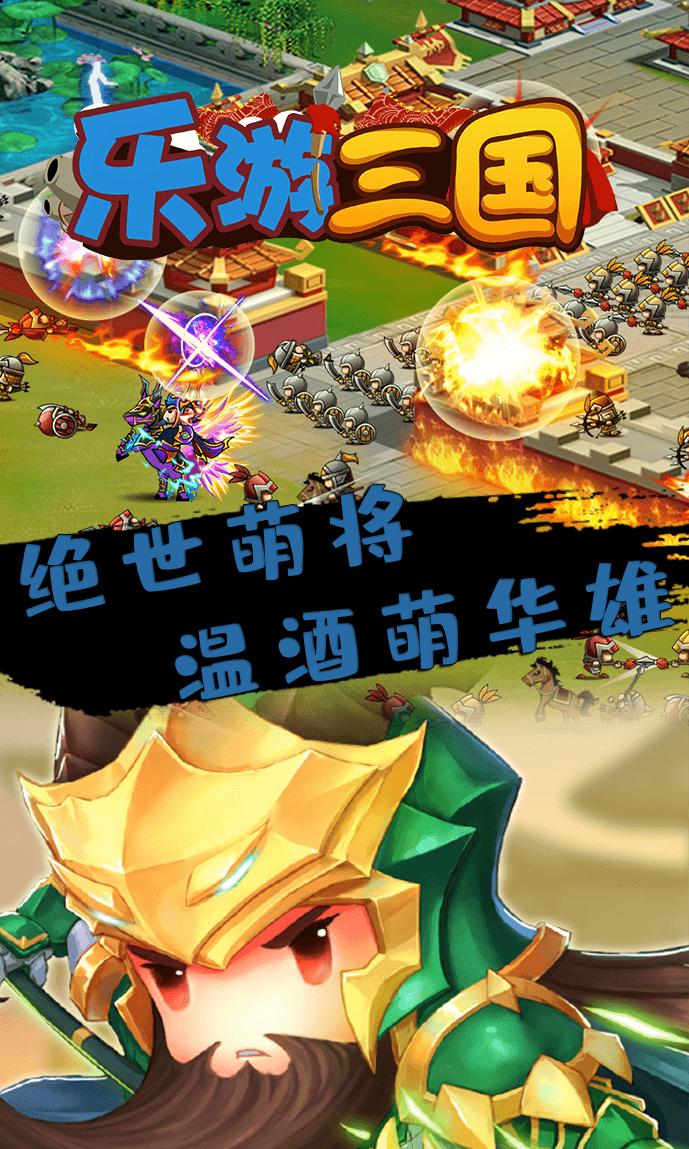 乐游三国游戏截图4