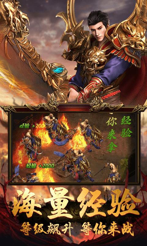 皇者(至尊传奇超v)