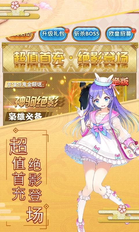 妖萌战姬-星耀版游戏截图2