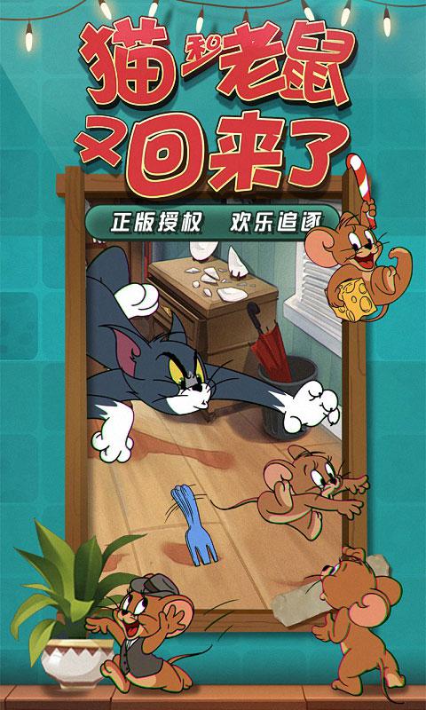 猫和老鼠(网易)游戏截图1