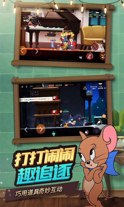 猫和老鼠(网易)游戏截图3