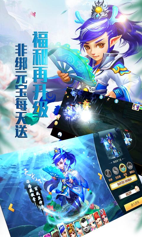 大话许仙(星耀)游戏截图3