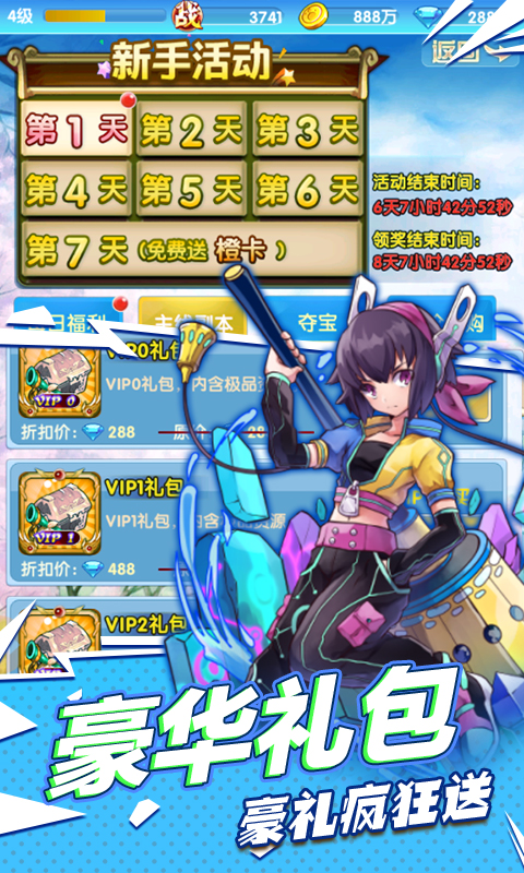 梅露可物语-星耀版