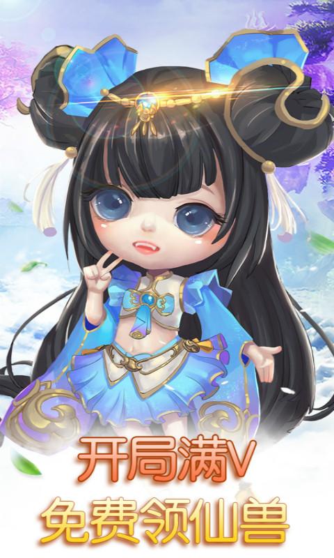 思仙(梦幻归来重生版)游戏截图3