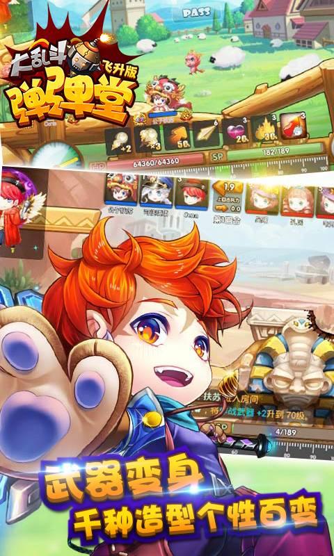 百战斗斗堂(飞升)游戏截图2