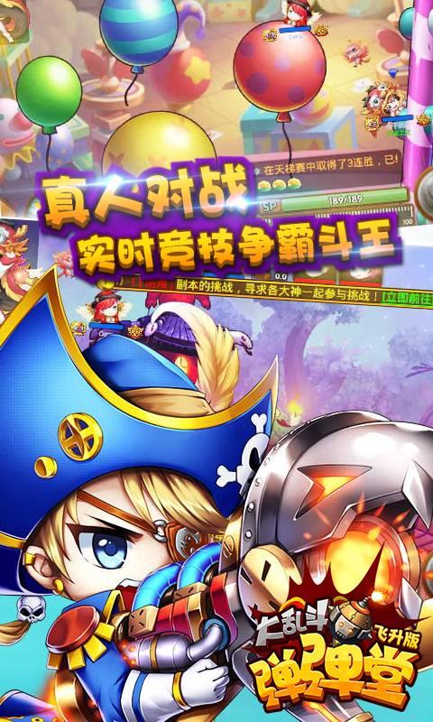 百战斗斗堂(飞升)游戏截图3