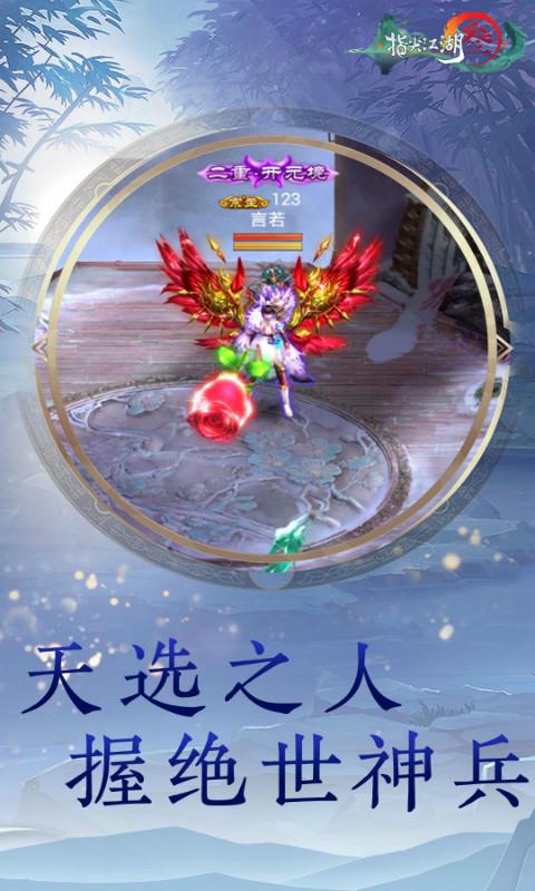 天地劫(指尖江湖)游戏截图1