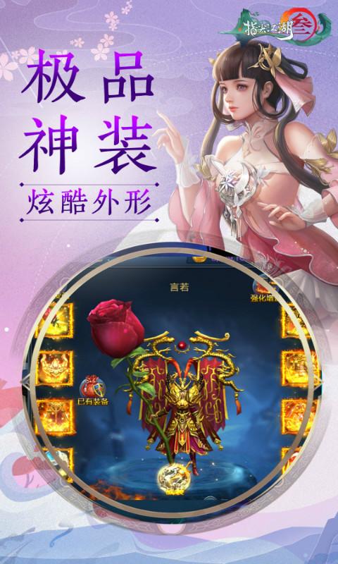 天地劫(指尖江湖)游戏截图2