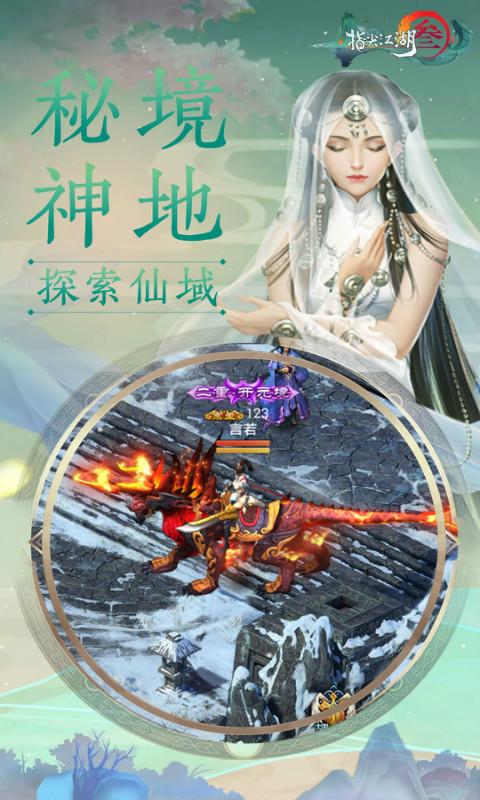 天地劫(指尖江湖)游戏截图3