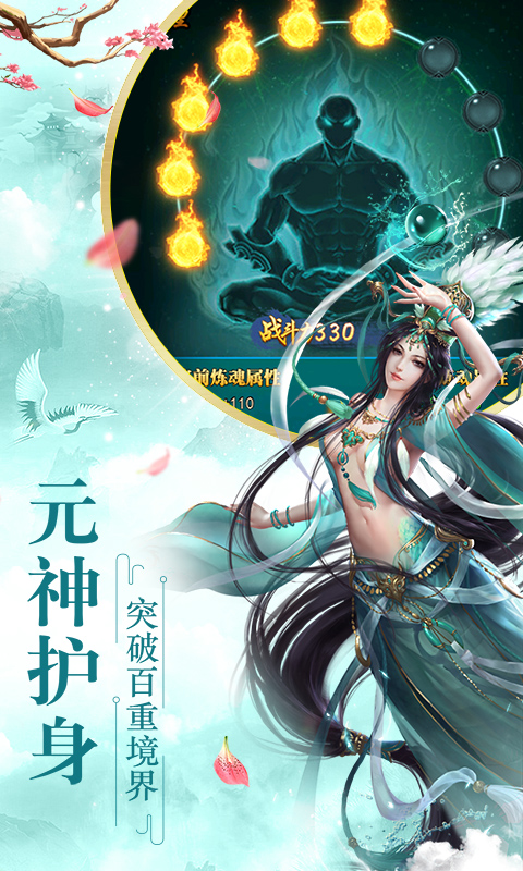 妖灵契(全民仙游记飞升版)