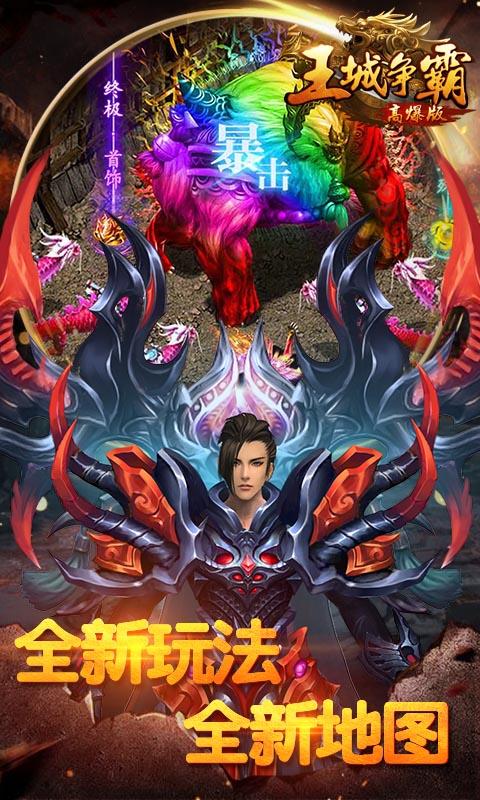 王城争霸(超变)游戏截图1