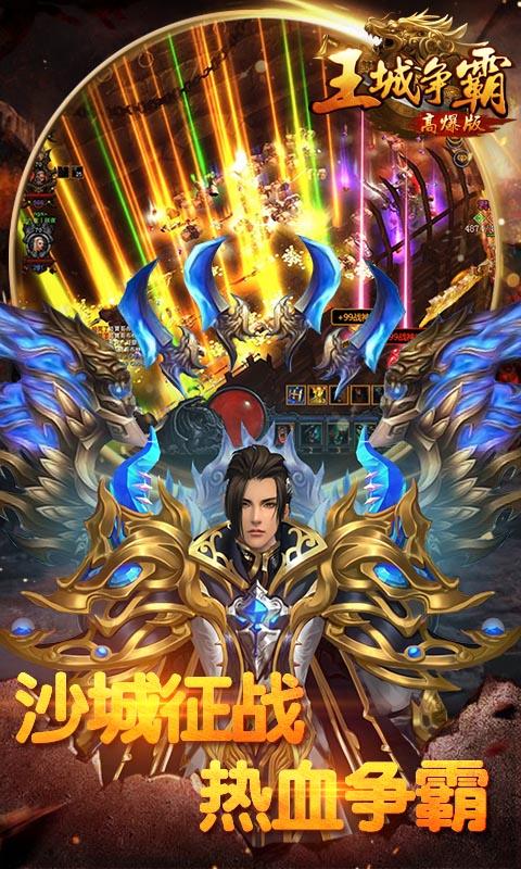王城争霸(超变)游戏截图3