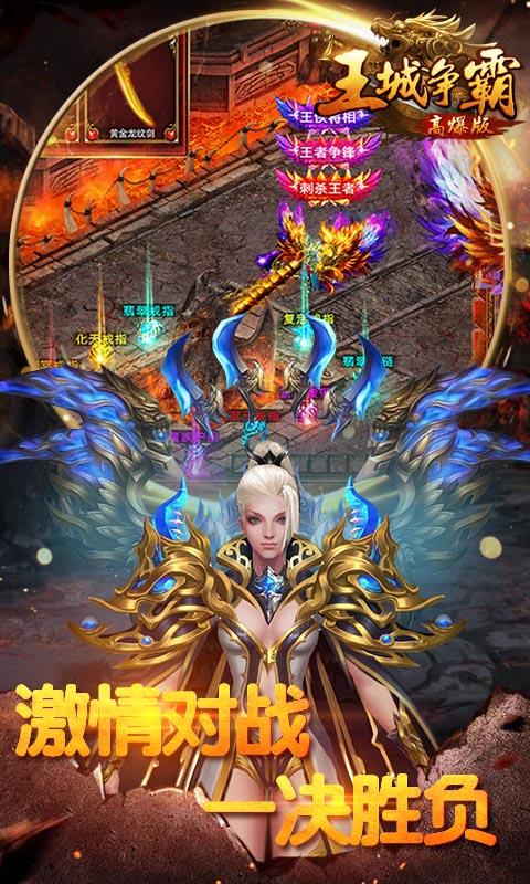 王城争霸(超变)游戏截图4