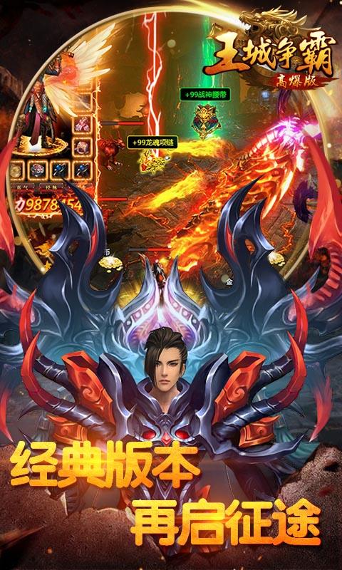 王城争霸(超变)游戏截图5