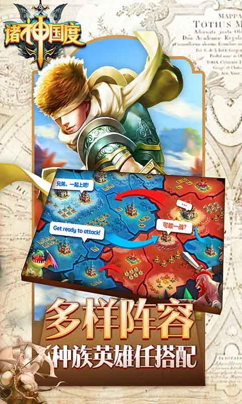 诸神国度游戏截图2