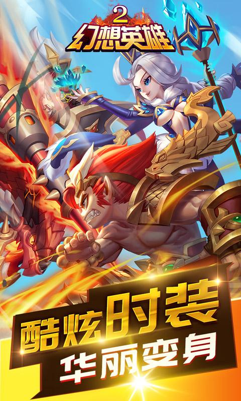 幻想英雄2(BT)
