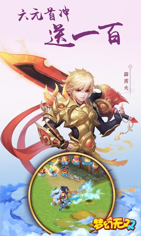 梦幻无双-星耀版游戏截图1