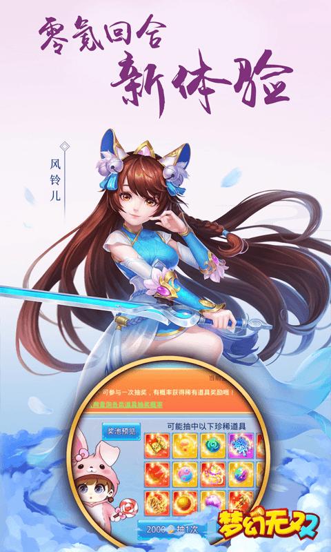 梦幻无双-星耀版游戏截图4