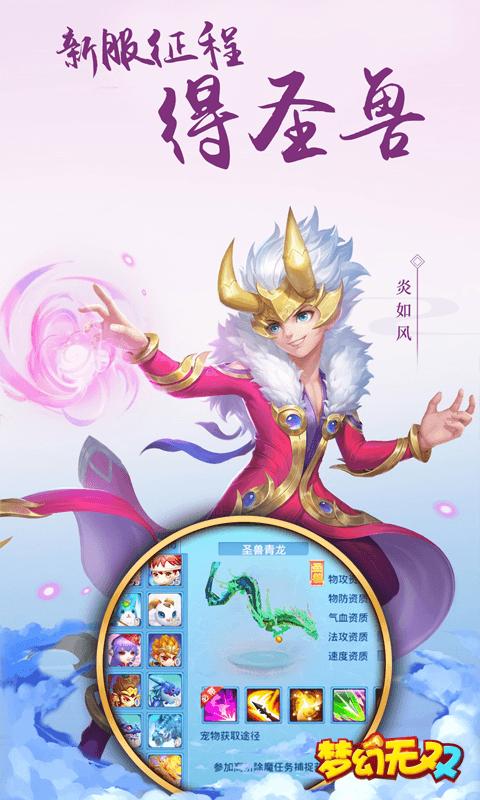 梦幻无双-星耀版游戏截图5