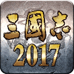 34181三国志2017