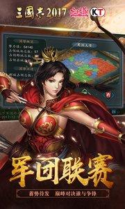 三国志2017游戏截图3