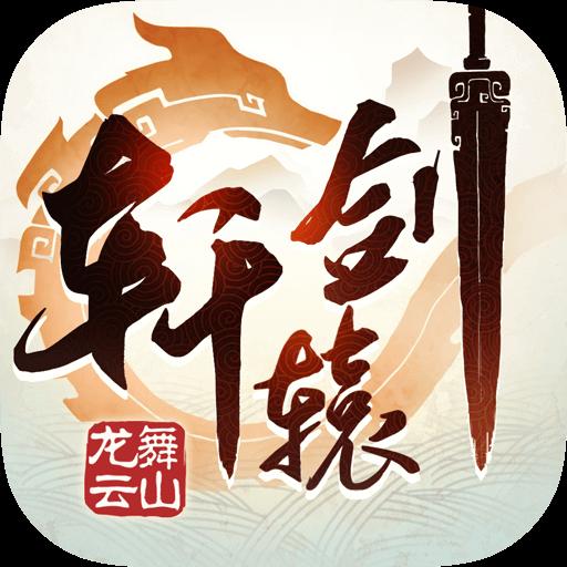 轩辕剑-龙舞云山