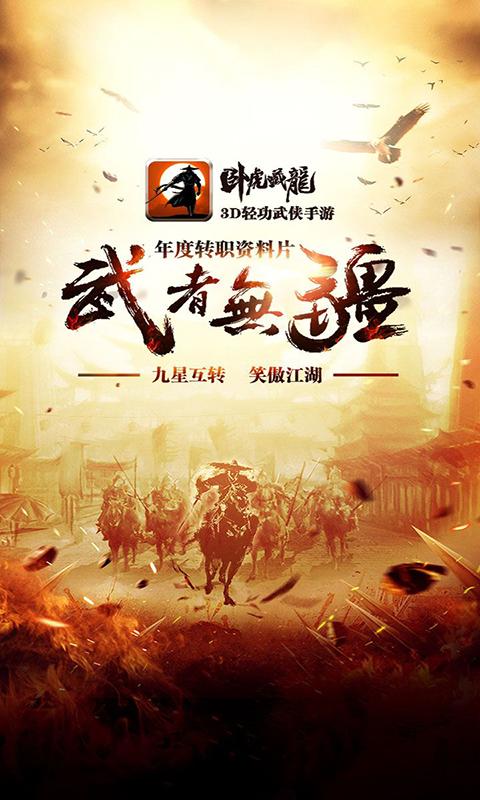 卧虎藏龙(BT正版授权)