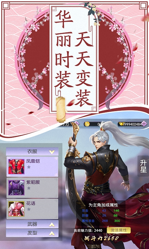 御剑连城游戏截图5