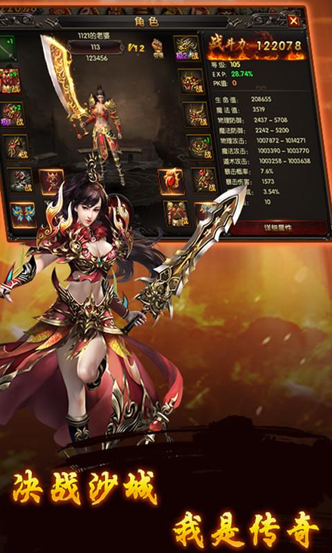 武之魅影游戏截图5