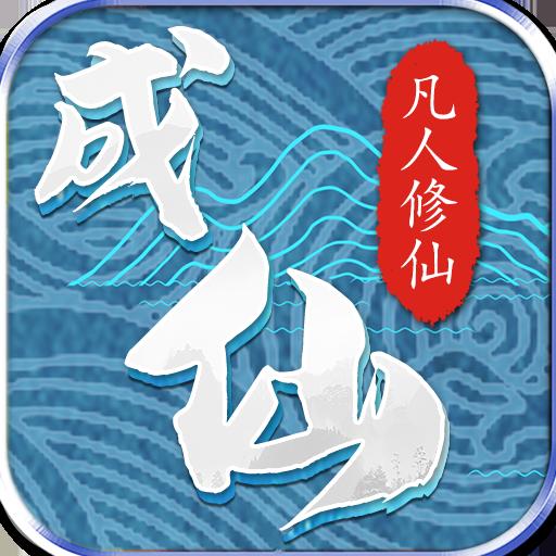 成仙(无商城版)