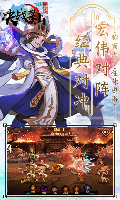 决战梁山(星耀)游戏截图5