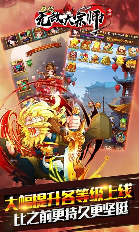 大决战-疯狂版游戏截图3
