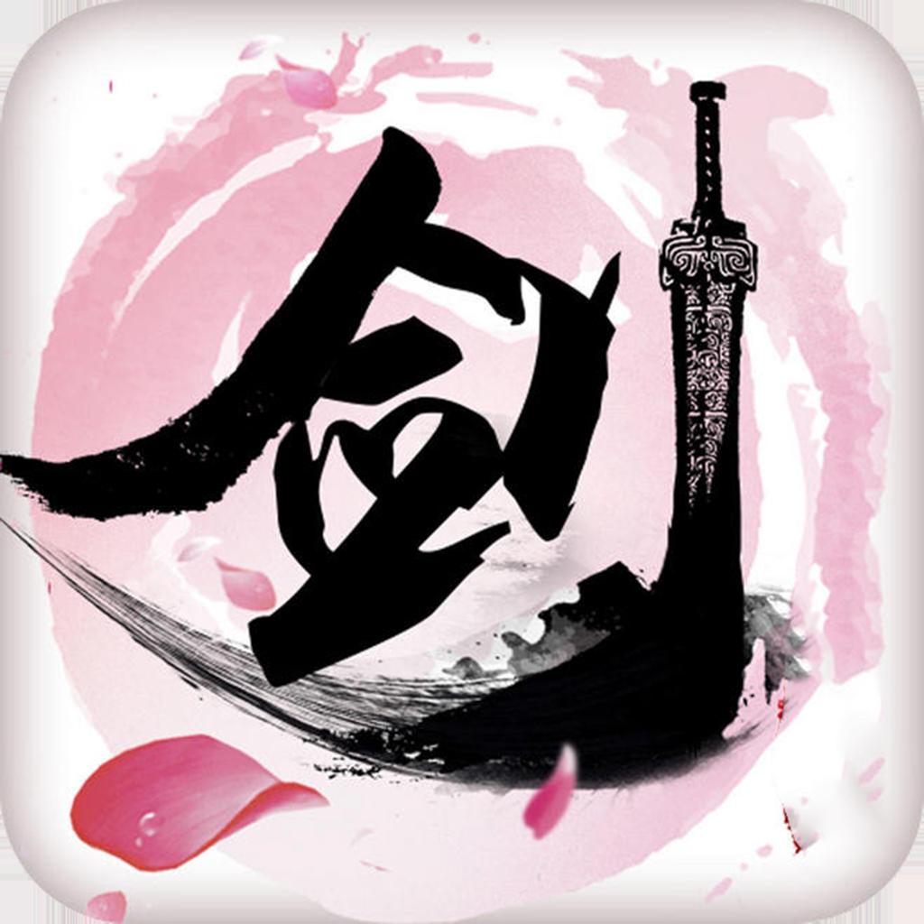 江湖奇侠传-庆典版