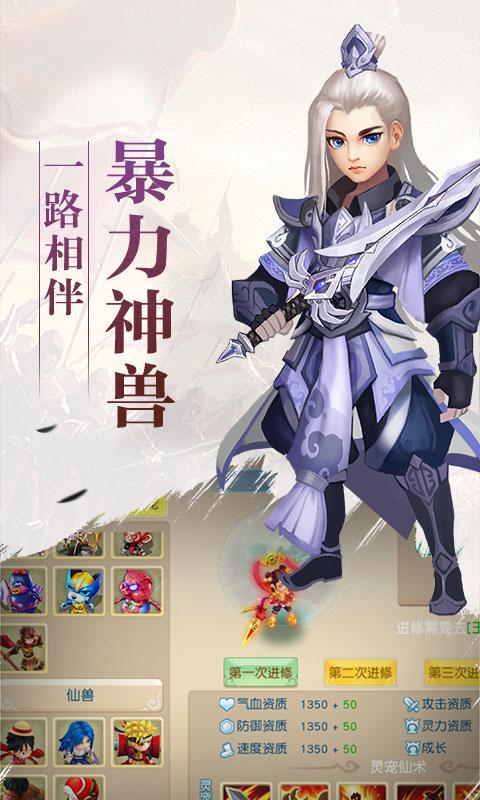诛仙封神传:梦幻仙游满V版截图3
