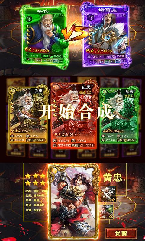 御剑三国(无限)