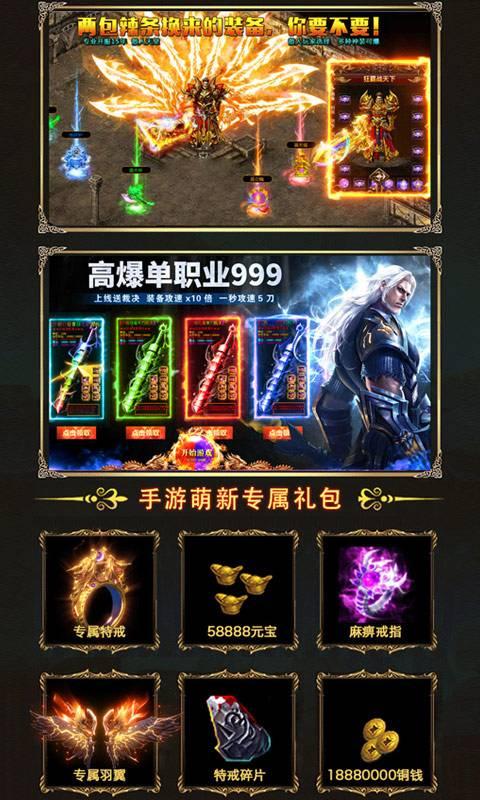 战神霸业—永久打宝回收游戏截图1