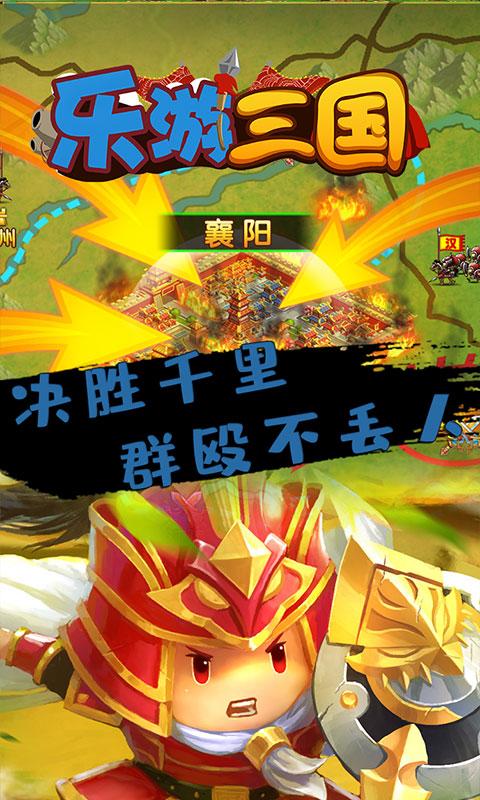 乐游三国(BT)