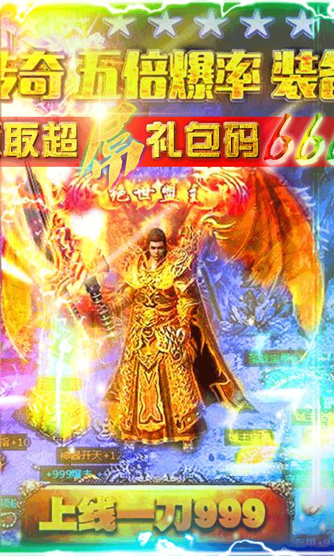 一剑诛神(BT)