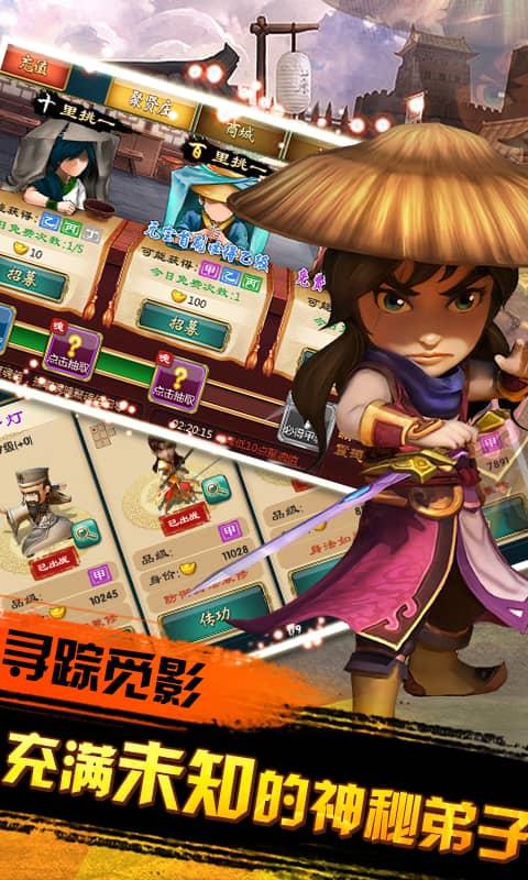 武侠Q传(商城)游戏截图3