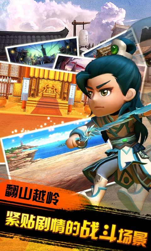 武侠Q传(商城)游戏截图4
