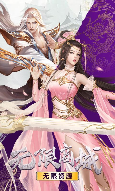 剑道仙语(商城)游戏截图1