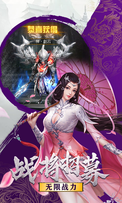 剑道仙语(商城)游戏截图3