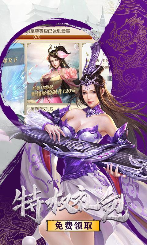 剑道仙语(商城)游戏截图4