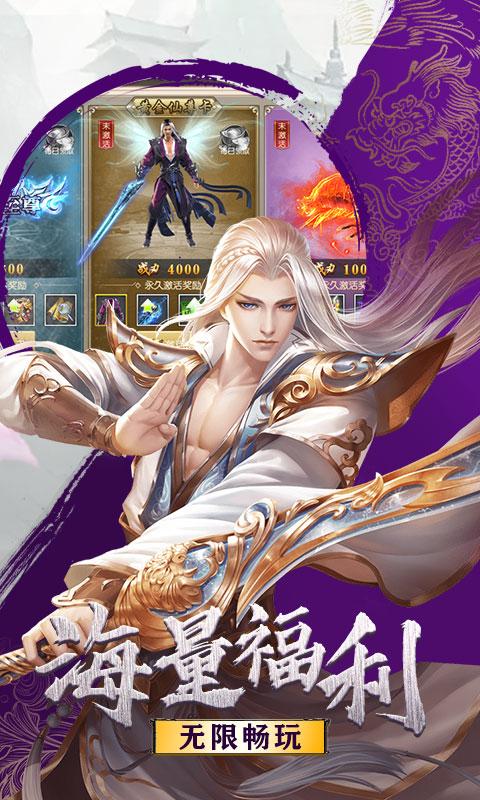 剑道仙语(商城)游戏截图5