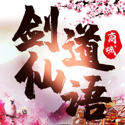 37630剑道仙语(商城)