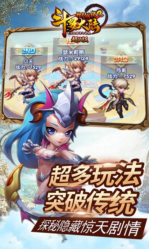 斗罗大陆神界传说II(超V)